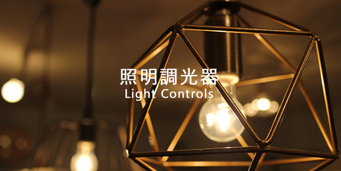 照明調光器 Light Controls